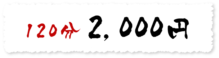 120分1,500円