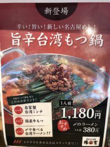台湾もつ鍋