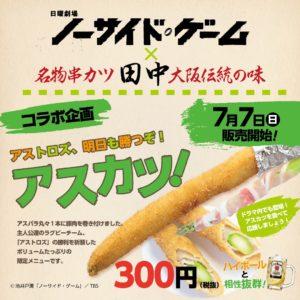 ノーサイド・ゲーム×串カツ田中コラボ企画!