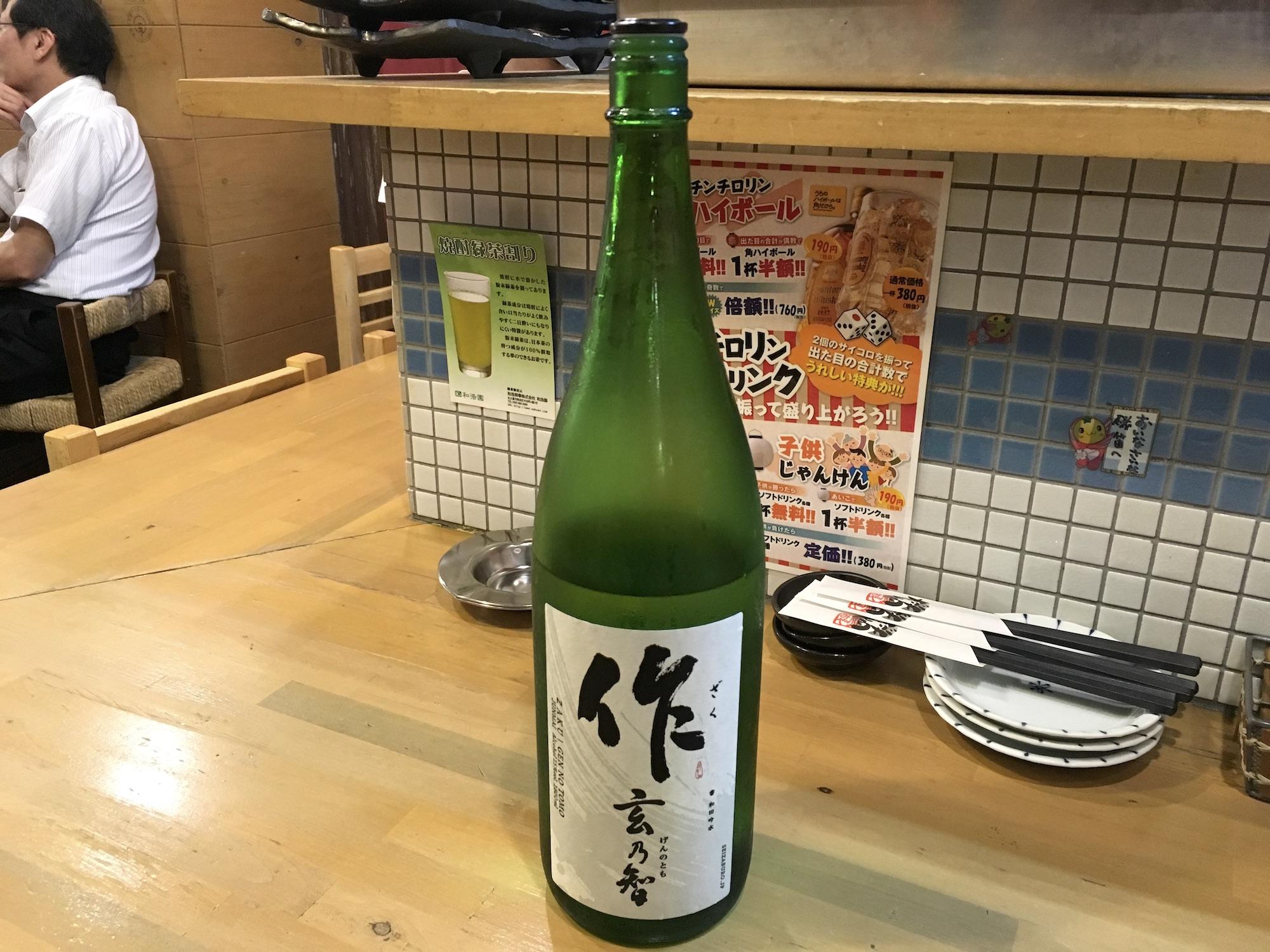 三重県の銘酒!