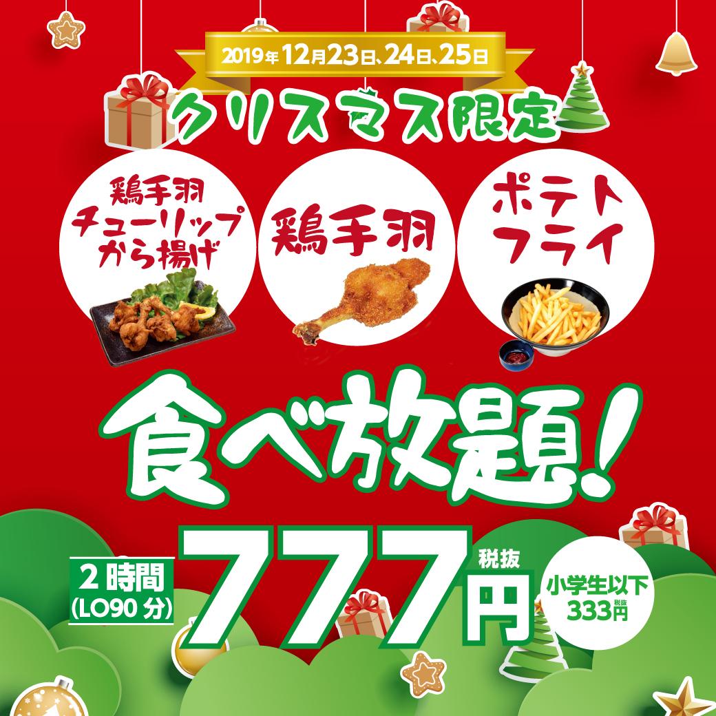 串カツ田中のクリスマス企画