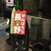 黒澤生酛特別純米