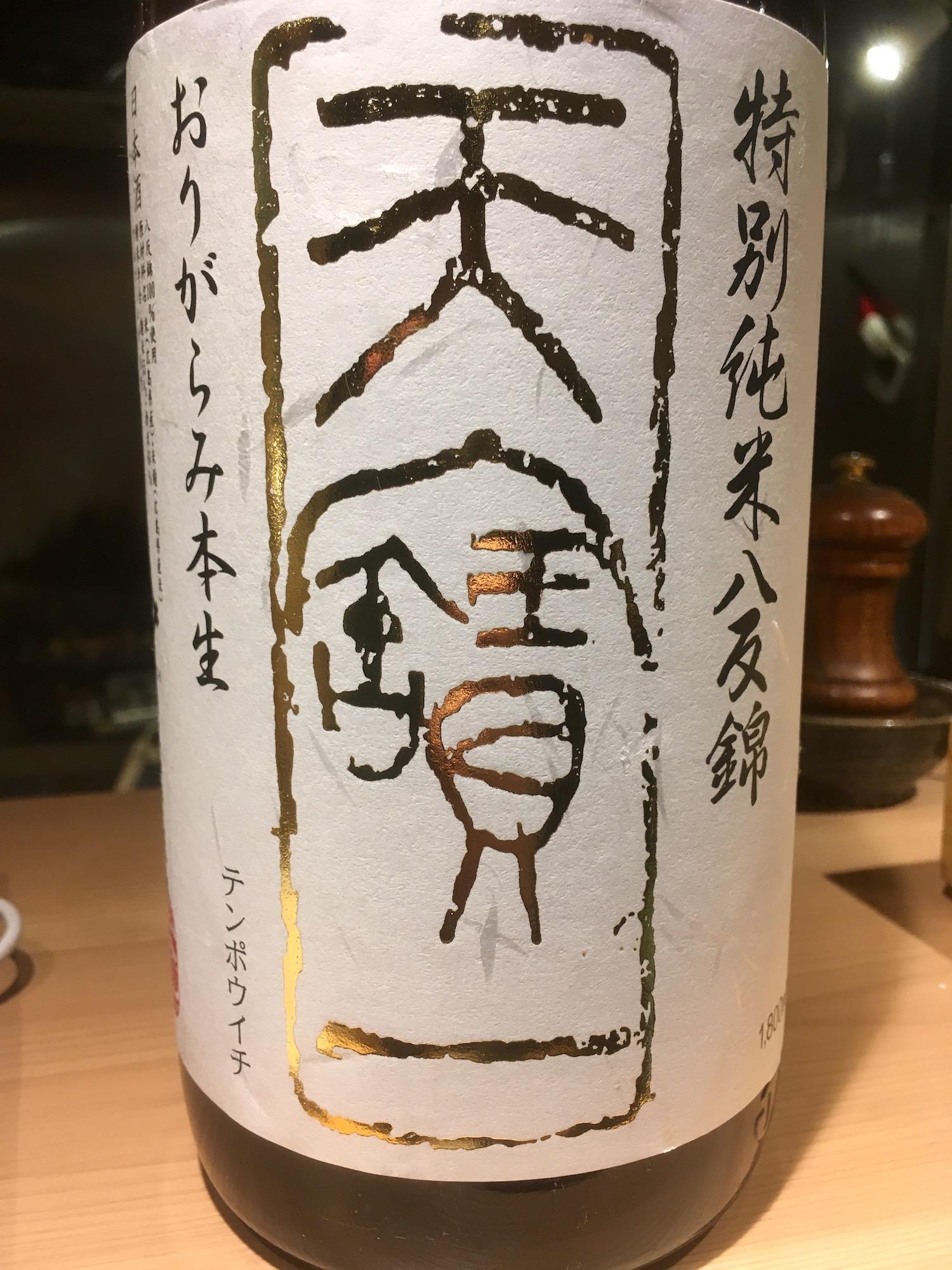 広島の天寶一