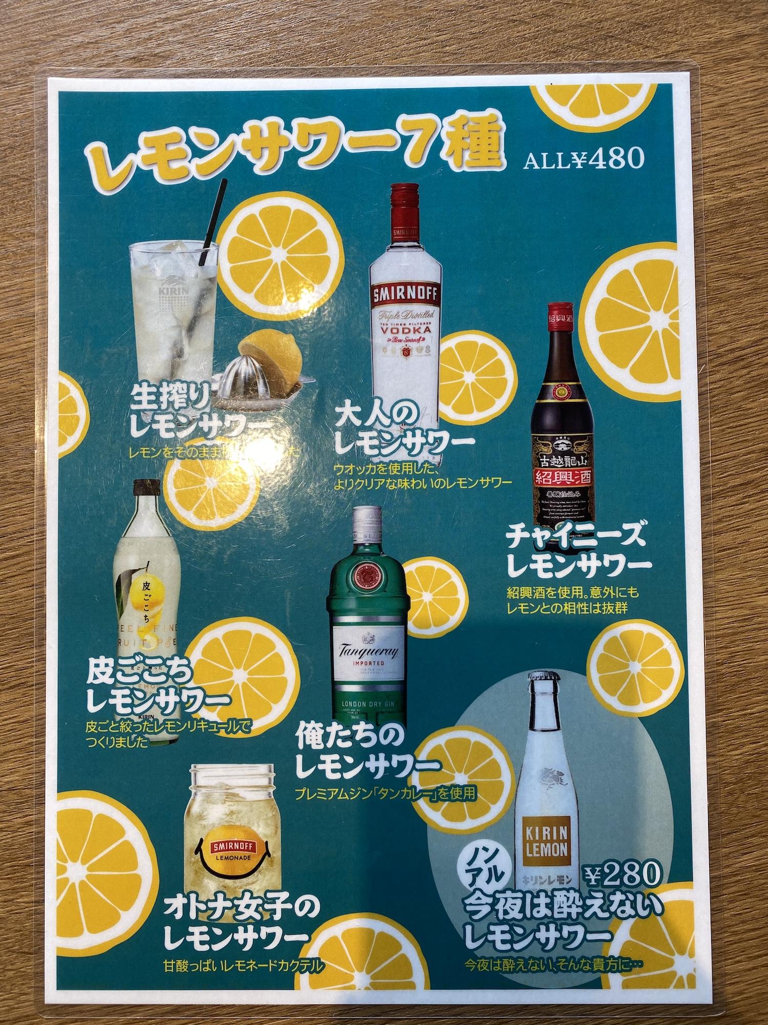 7つのレモンサワー