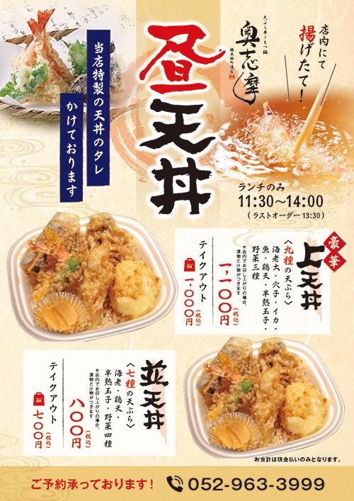 奥志摩呉服店_天丼ランチチラシ
