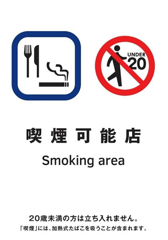 当店は喫煙可能店とさせて頂いております。