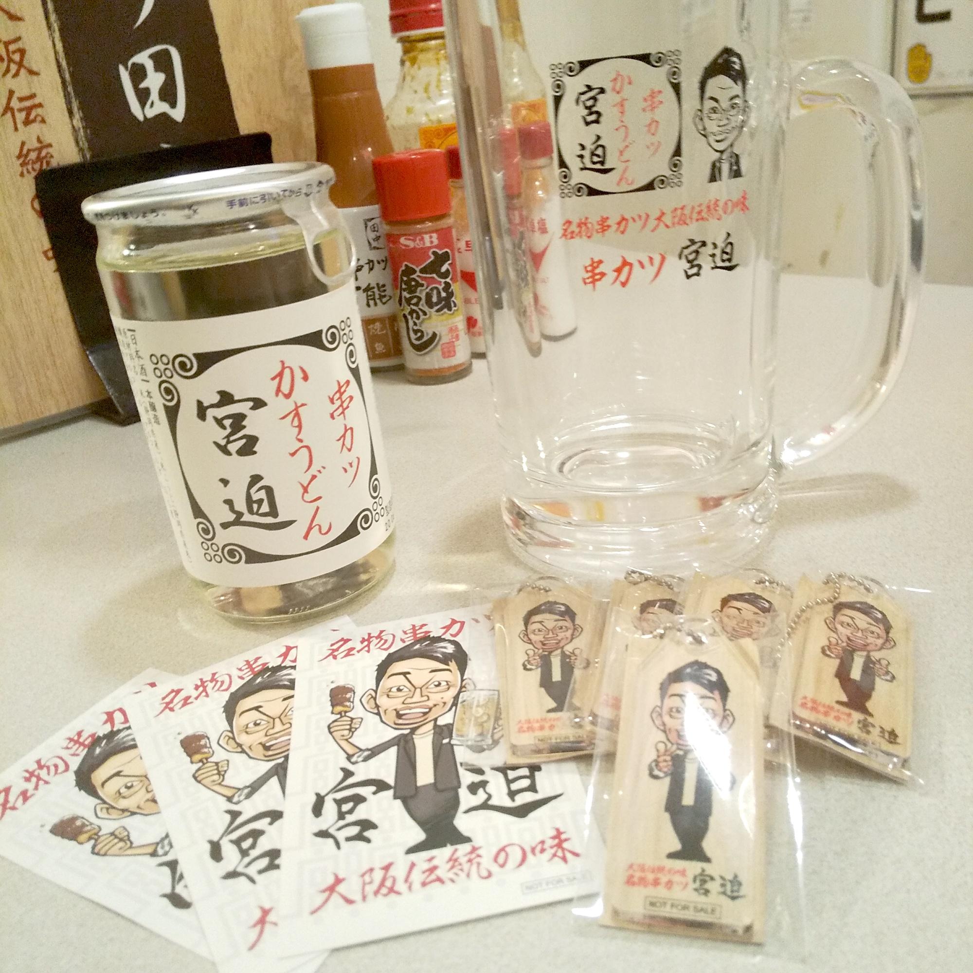 「串カツ宮迫 金山店」始まります!