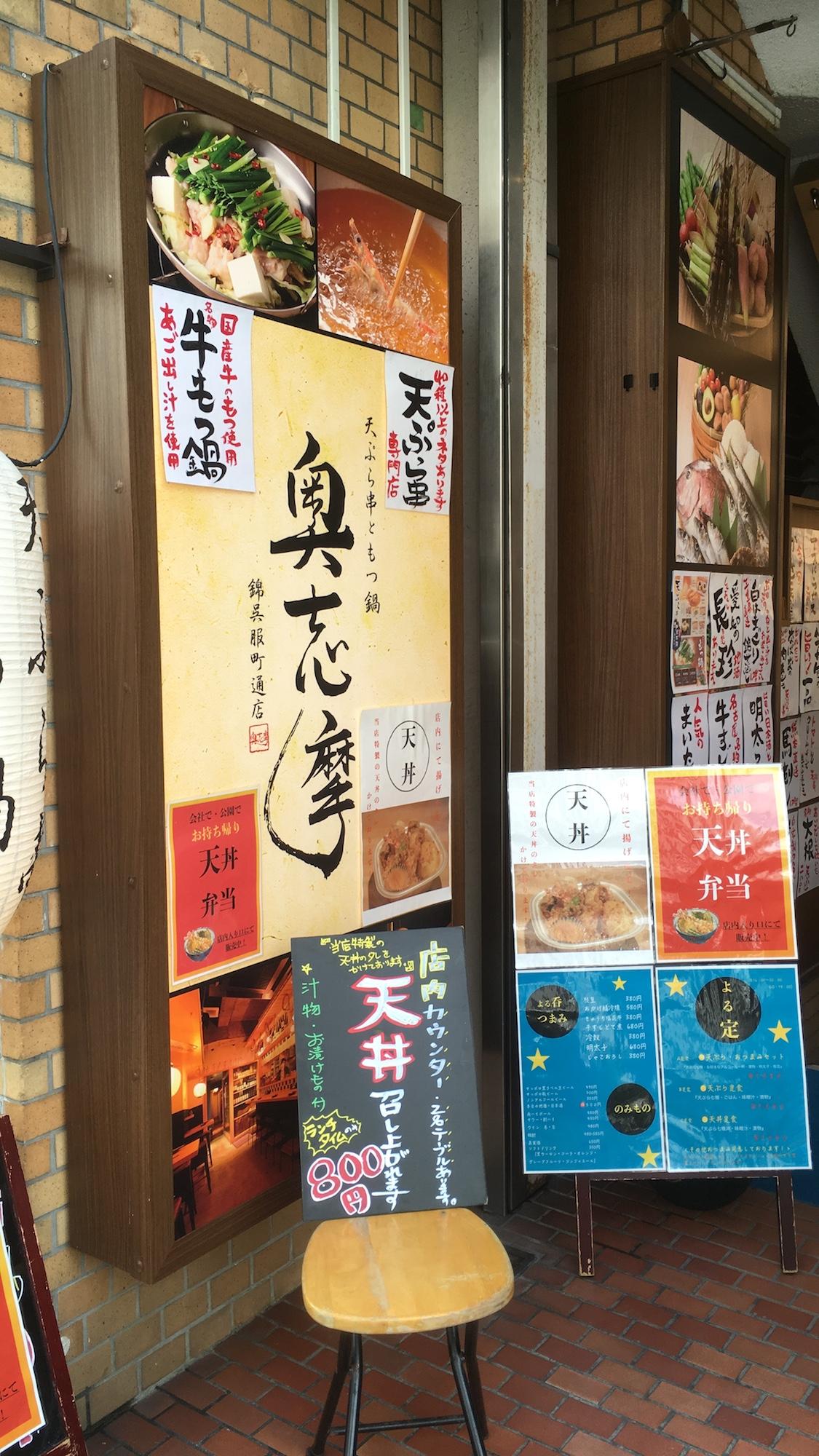 天ぷら串ともつ鍋奥志摩