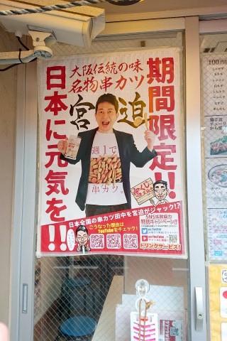 串カツ宮迫ポスター