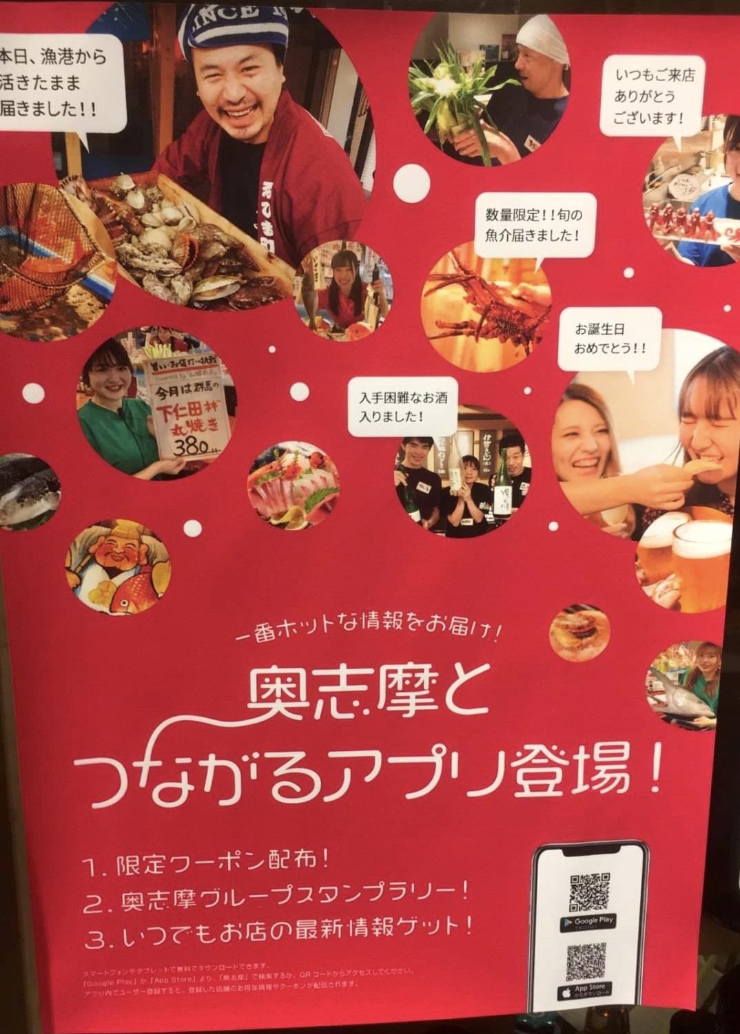 奥志摩アプリポスター