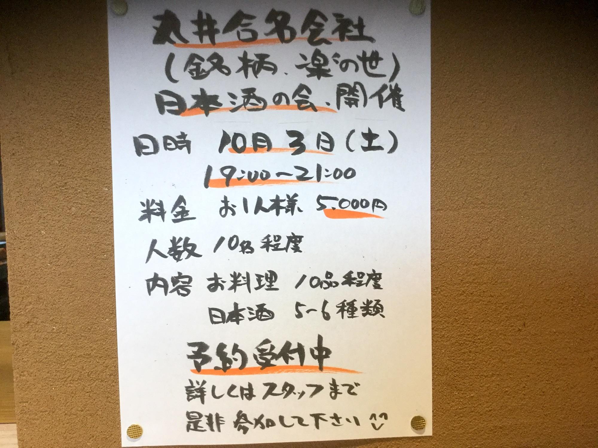 丸井合名会社様 日本酒の会