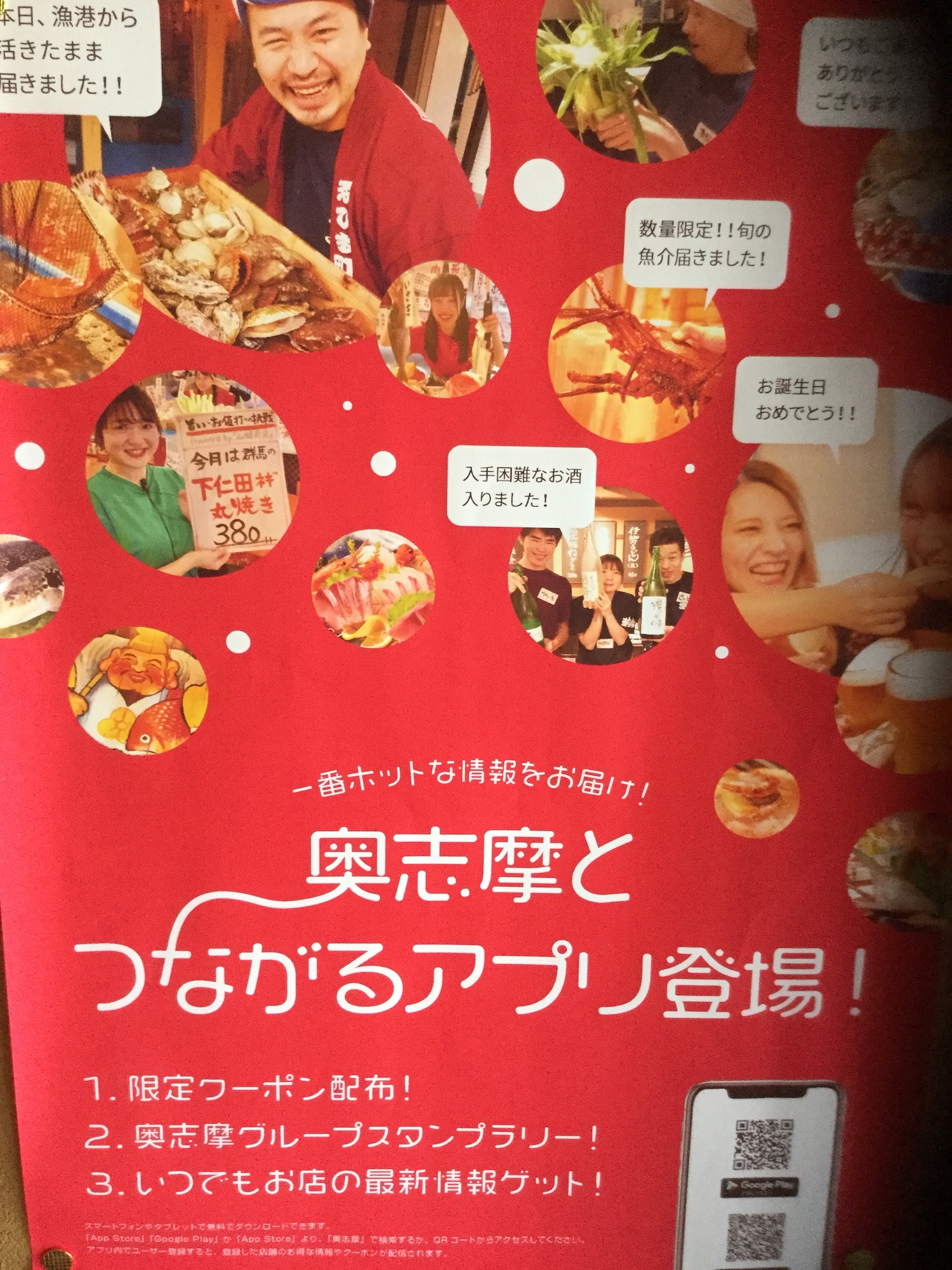 奥志摩アプリ広告