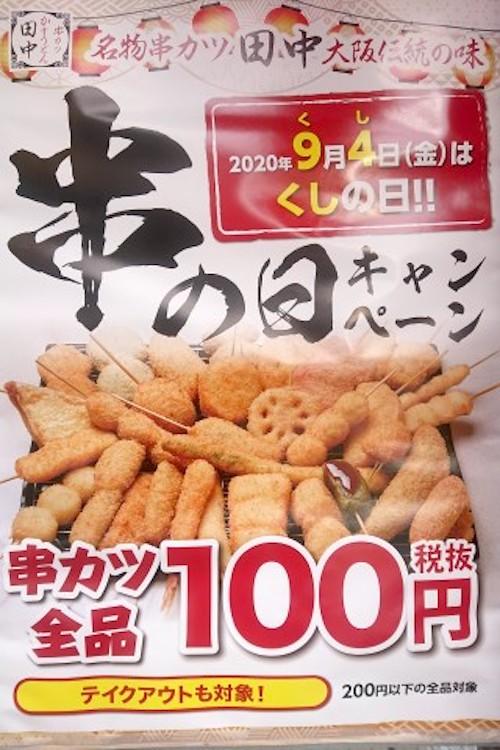 串の日キャンペーン広告