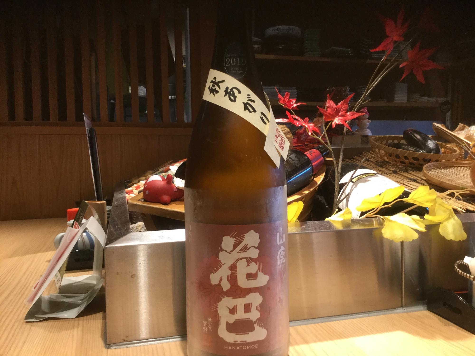 花巴山廃純米