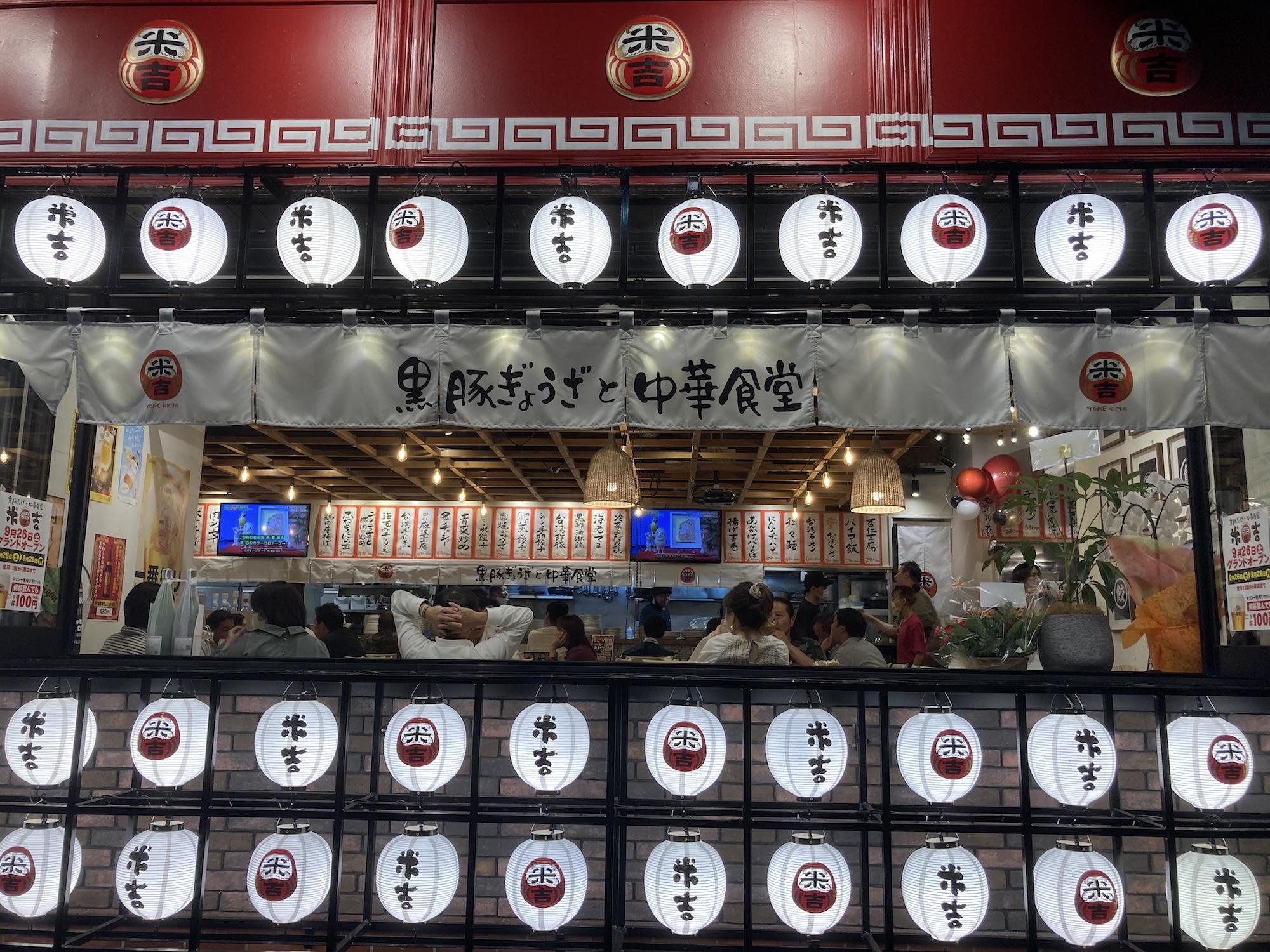 黒豚ぎょうざと中華食堂 米吉 泉店