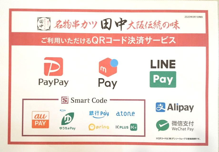 Pay各種取扱広告