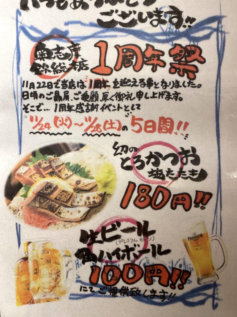 奥志摩錦総本店1周年祭の広告