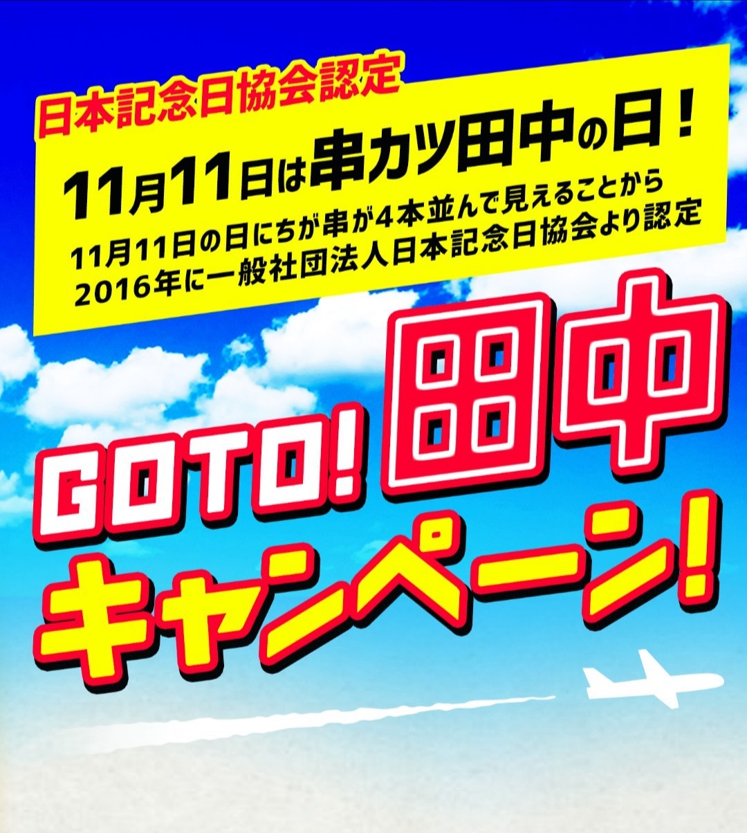 GOTO田中キャンペーン!広告
