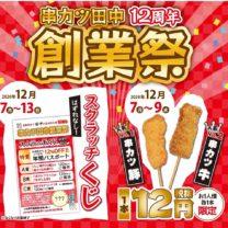 串カツ田中12周年創業祭