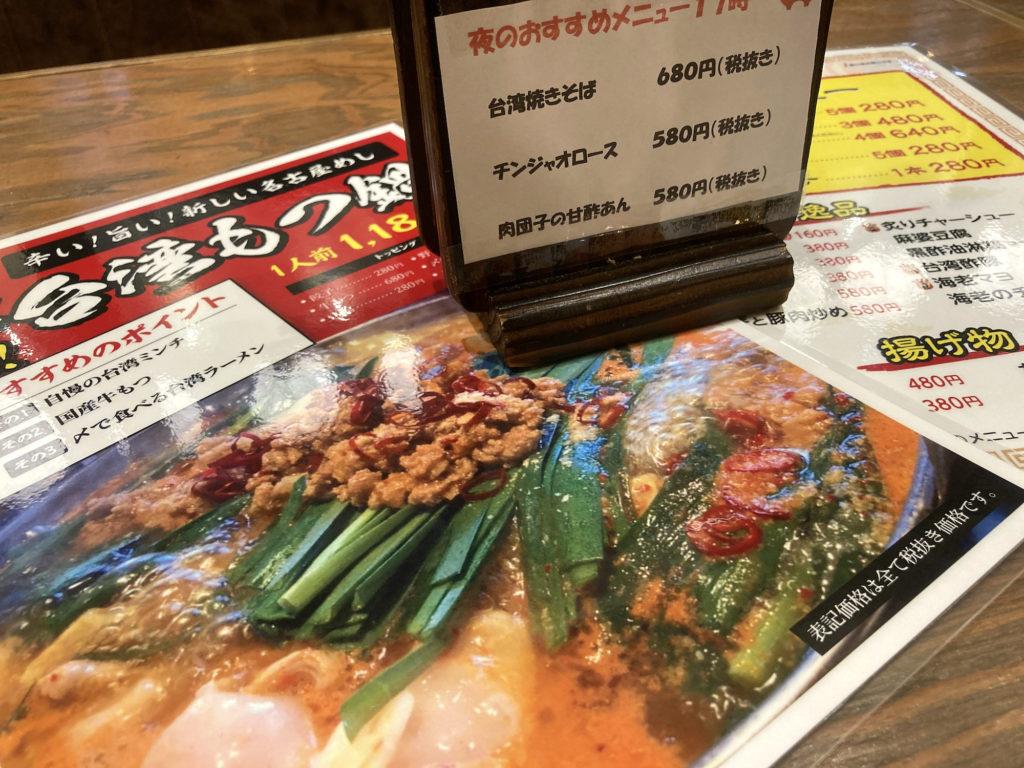 米吉泉店の夜メニュー