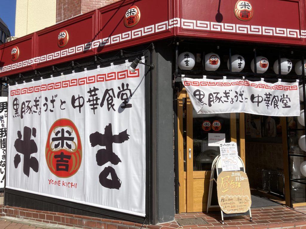 黒豚ぎょうざと中華食堂米吉泉店