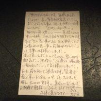 温かいお手紙