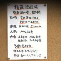 後藤酒造場 日本酒の会開催ポスター