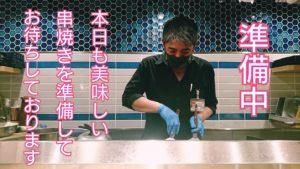 準備中 本日も美味しい串焼きを準備してお待ちしております