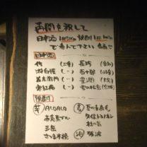 再開を祝して日本酒1杯500円焼酎1杯400円で呑んで下さい企画POP